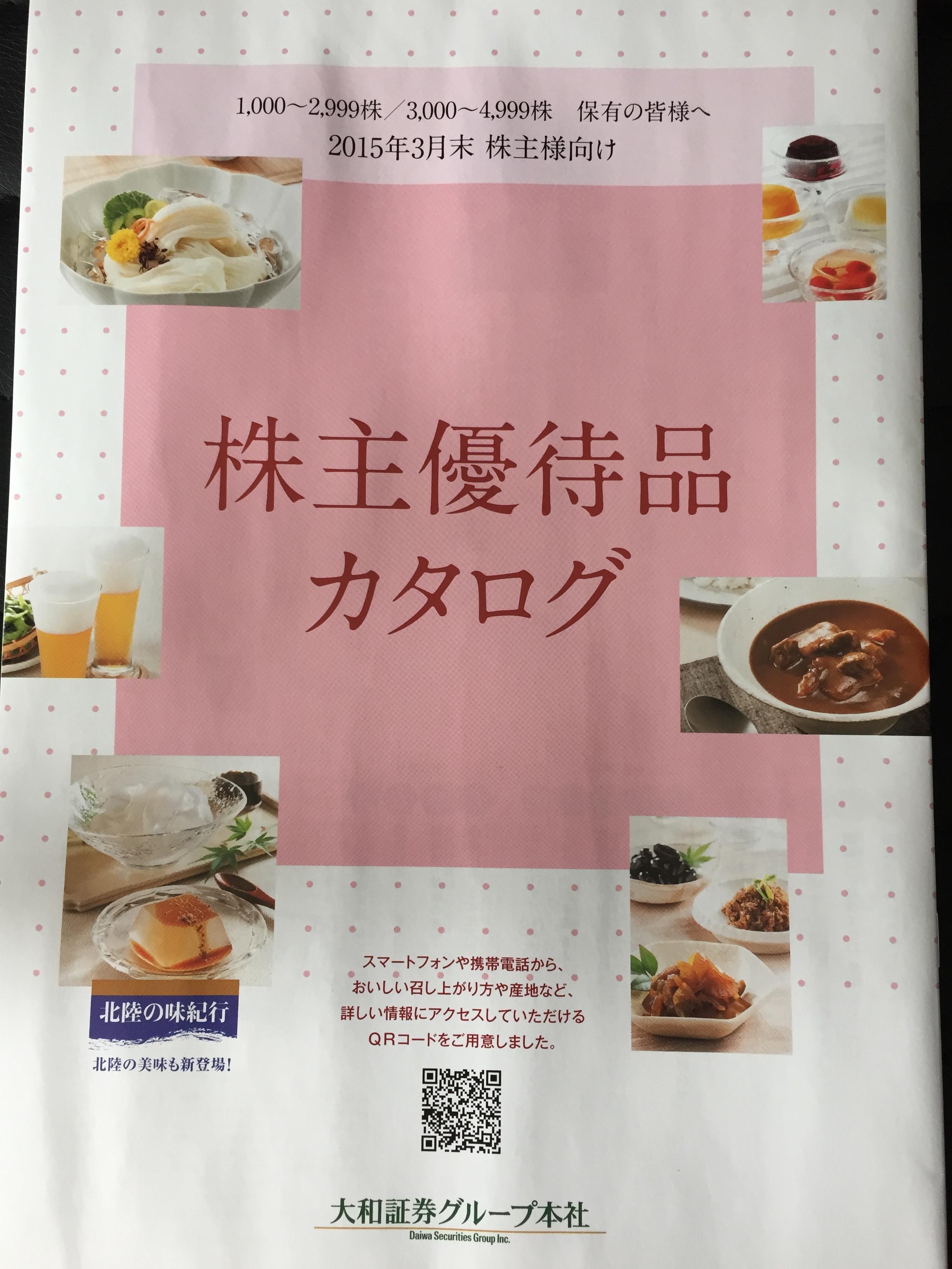 大和証券グループ本社(8601)の株主優待カタログが到着!! 選んだのはもちろん