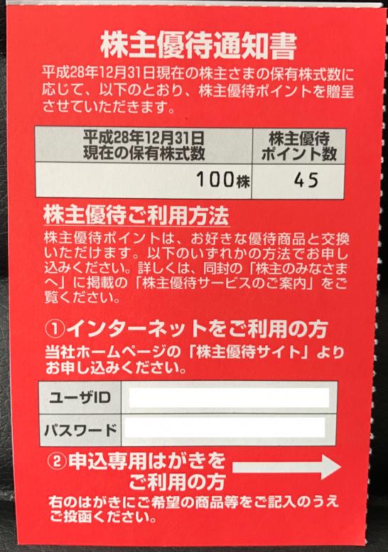 コカコーラウエスト 優待 新 1