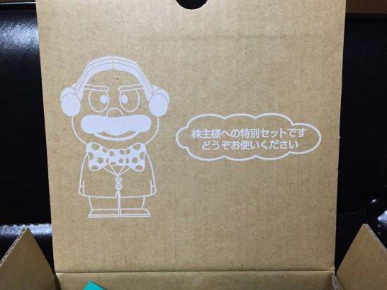 アース製薬 株主優待 2015.2