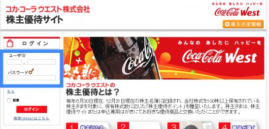コカ・コーラウェスト 株主優待申し込み方法 1,1