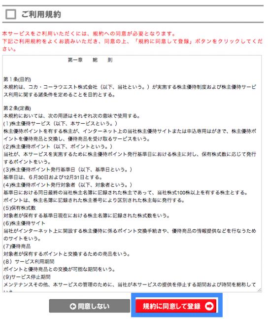 コカ・コーラウェスト 株主優待申し込み方法 2