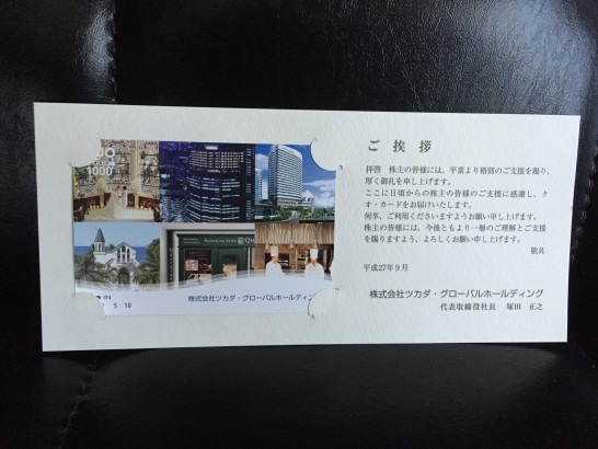 ツカダグローバルホールディングス 株主優待2015.3