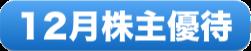 12月 株主優待 バナー 1,1