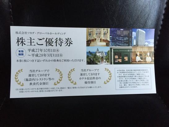 ツカダグローバルホールディングス 株主優待2015.2
