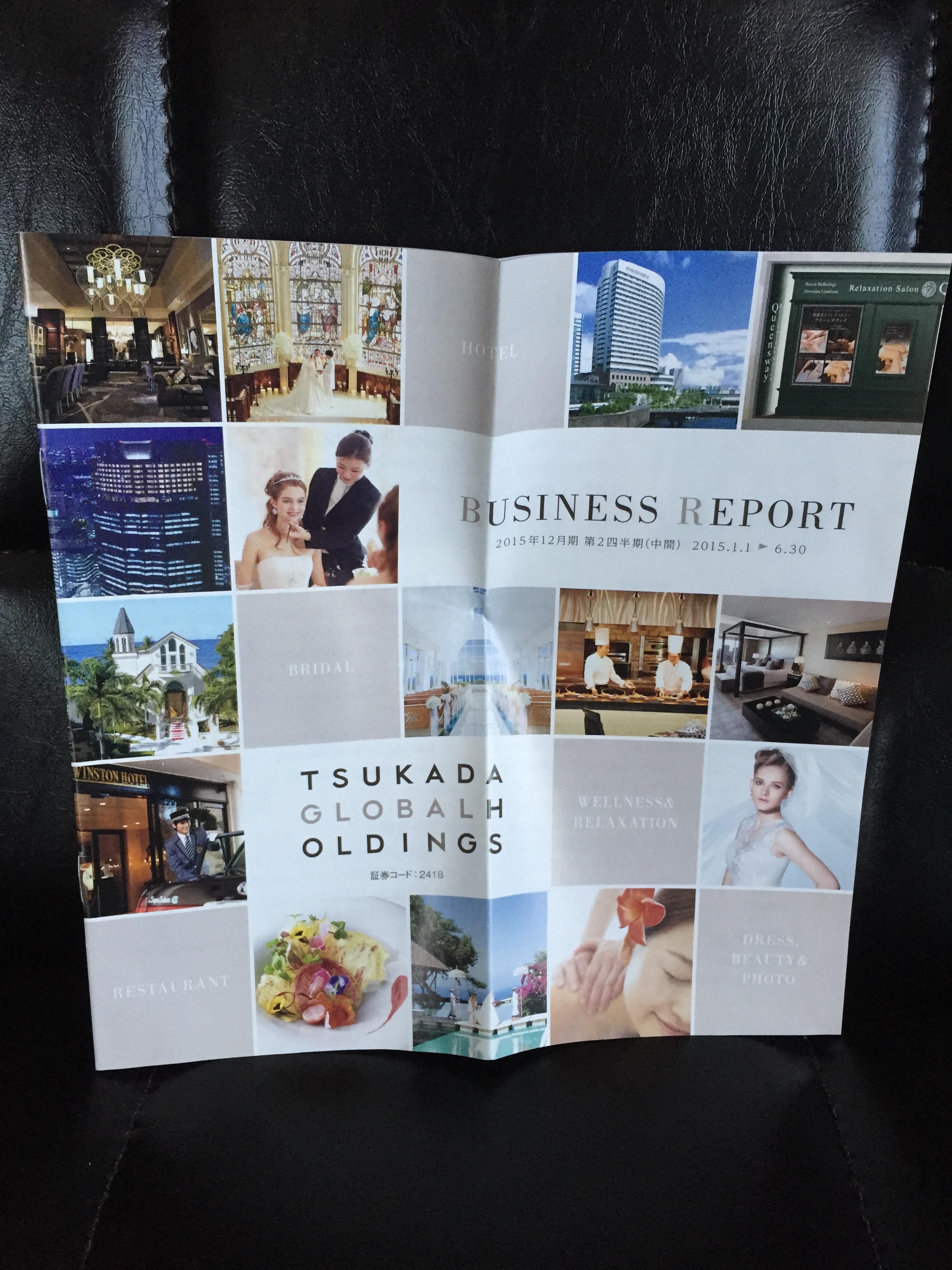 ツカダ・グローバルホールディング(2418)から株主優待が到着!! 6月の貴重なクオカード銘柄!!