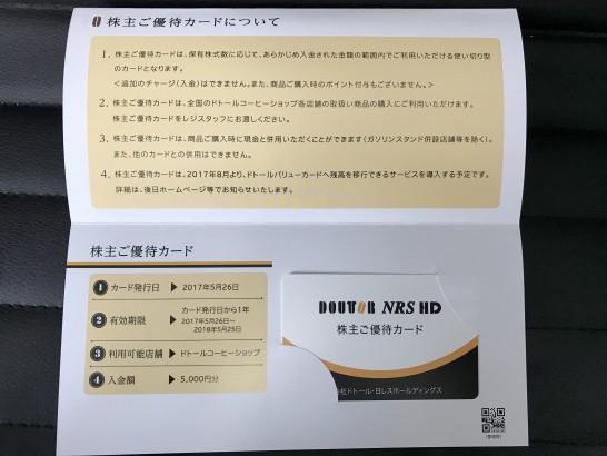 ドトール 株主優待 2017年 2月 1