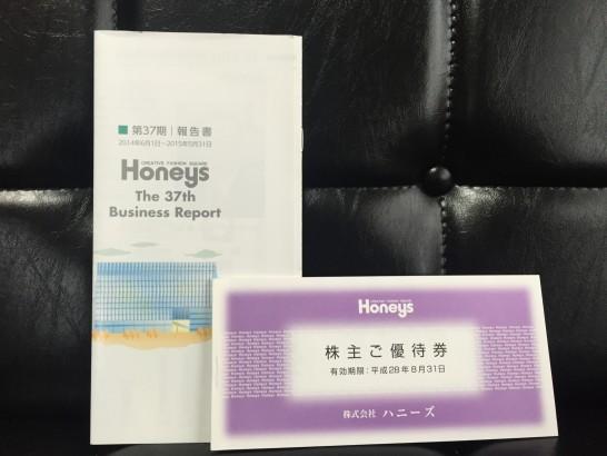 ハニーズ 株主優待 2015 1