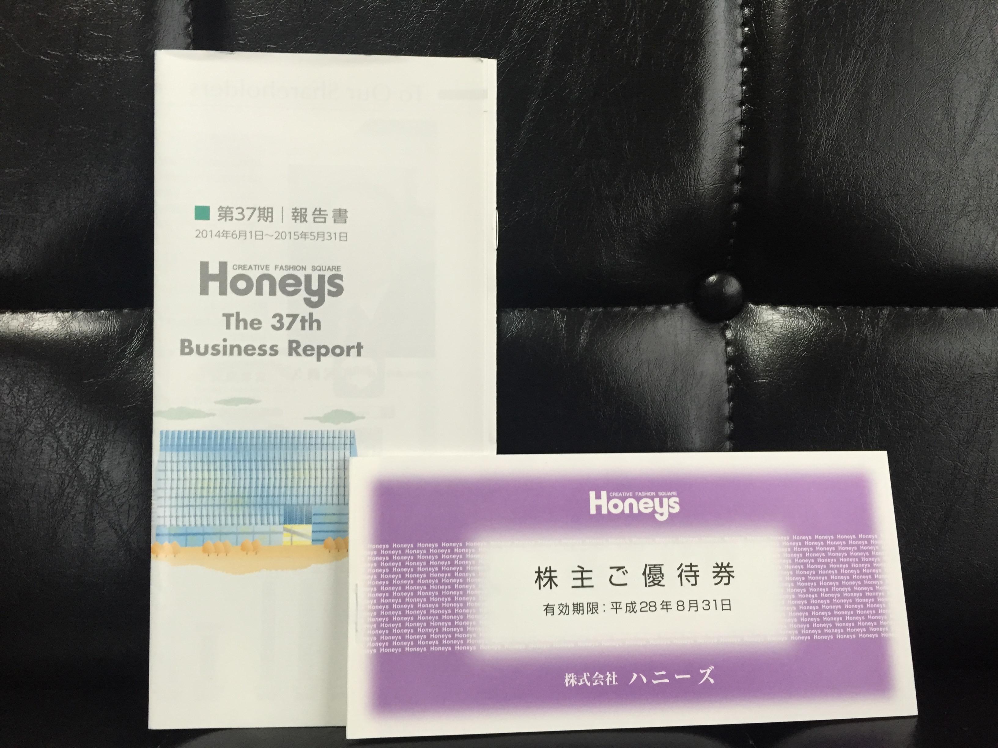 ハニーズ(2792)の株主優待が到着!! 利回りの高さはトップクラス!?