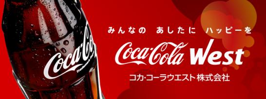 コカコーラウエスト ロゴ2