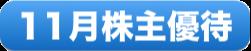 11月 株主優待 バナー 1,1