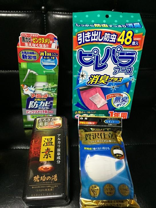 アース製薬 株主優待 2015.3