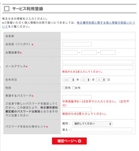 コカ・コーラウェスト 株主優待申し込み方法 3