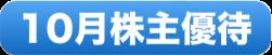 10月 株主優待 バナー 1,1