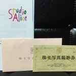 スタジオアリス(2305)の株主優待が到着!! 1万円分の無料撮影券!!