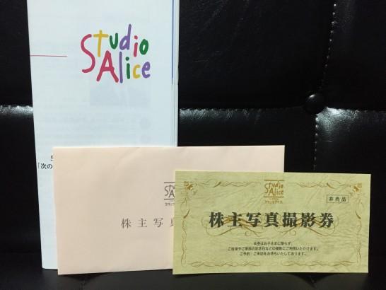 スタジオアリス 株主優待 2015.1