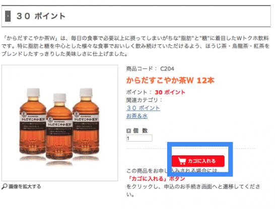 コカ・コーラウェスト 株主優待申し込み方法 7
