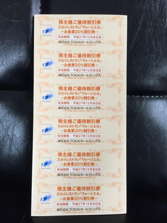 TOKAI ホールディングス 株主優待券 ヴォーシエル
