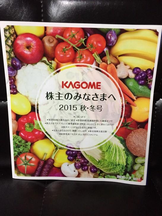 カゴメ 株主優待 2015.3