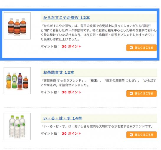 コカ・コーラウェスト 株主優待申し込み方法 5