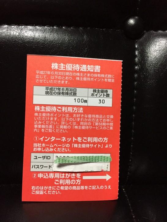 コカコーラウエスト 2015年 6月 株主優待 1