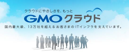 GMOクラウド ロゴ