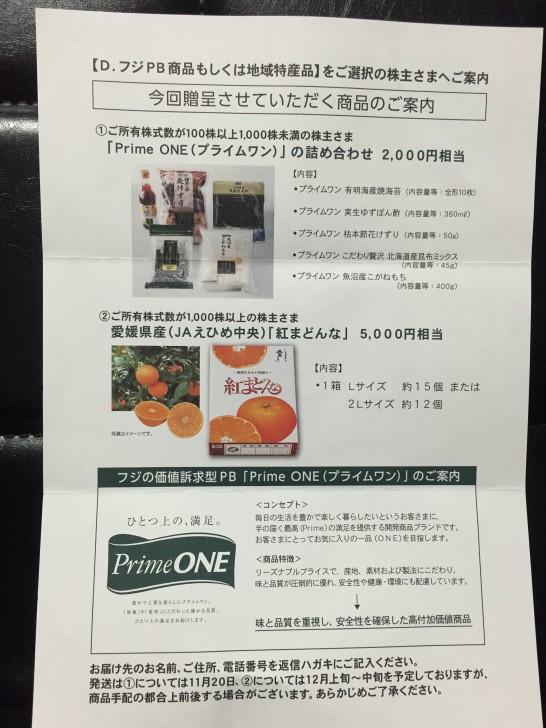 フジ 株主優待 2015 3
