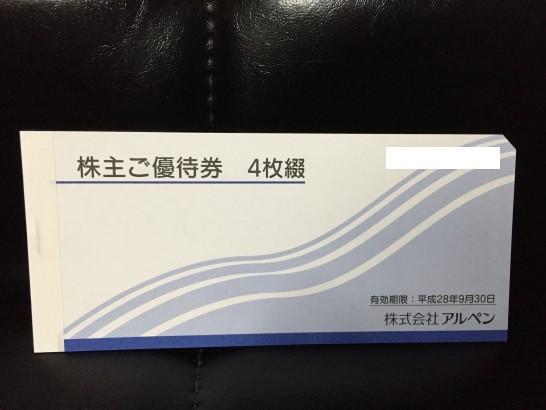 アルペン 2015 6月 株主優待 2