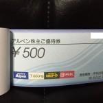 アルペン(3028)から株主優待が到着!! 2,000円の魅力的な優待券