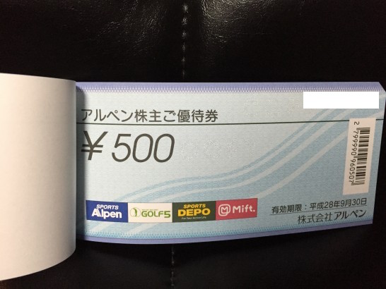 アルペン 2015 6月 株主優待 1