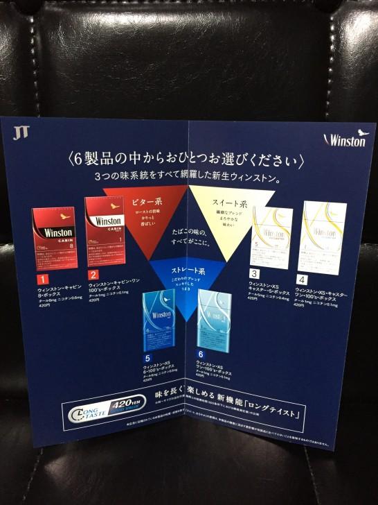 JT 株主優待 2015 2