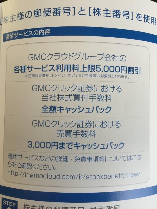 GMOクラウド株主優待 2015 1