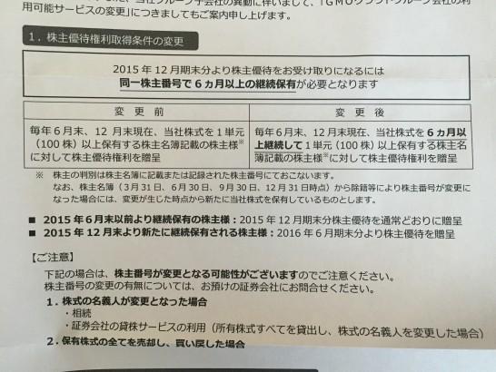 GMOクラウド株主優待 2015 2