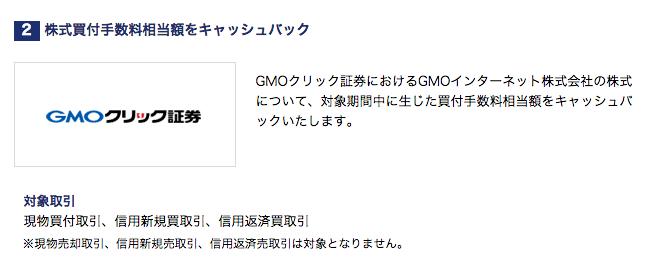 GMOインターネット キャッシュバック優待