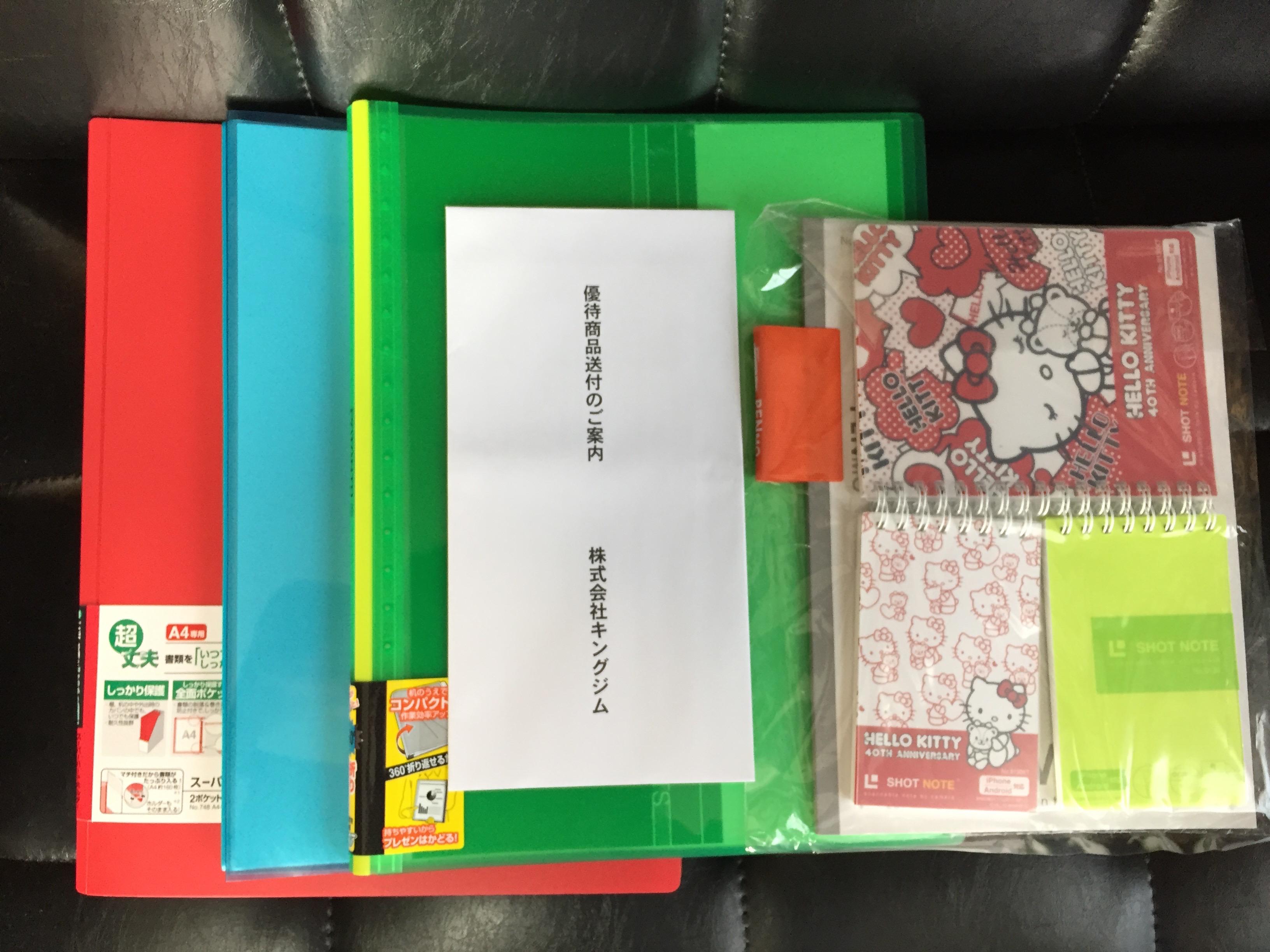 キングジム(7962)の株主優待が到着!! ファイルが大量に届きました!!