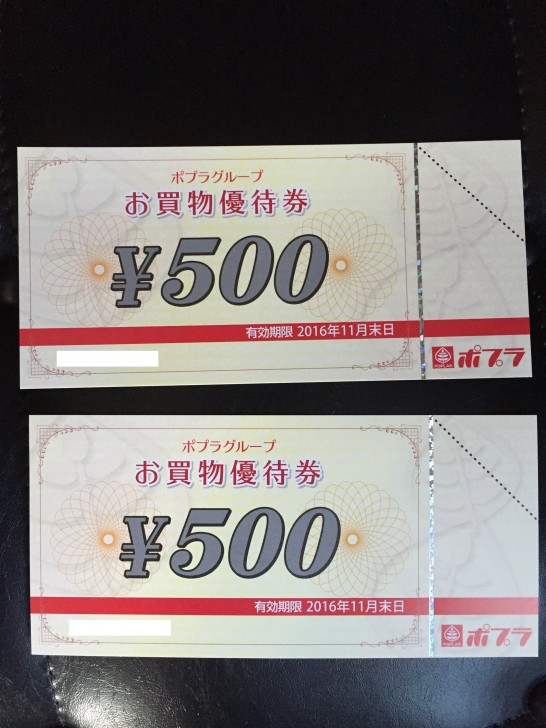 ポプラ株主優待 2015 3