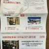 日本駐車場開発(2353)の株主優待を徹底紹介!! スキー好きにはたまらない??