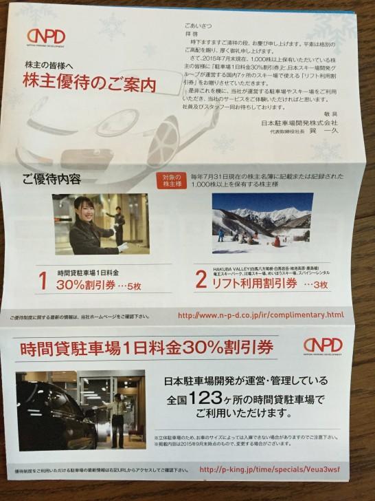 日本駐車場開発 株主優待 2015 1