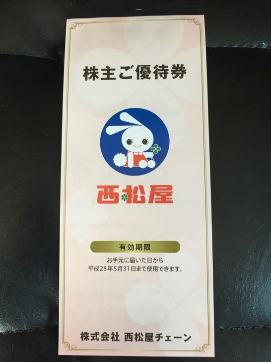 西松屋 株主優待 2015 1