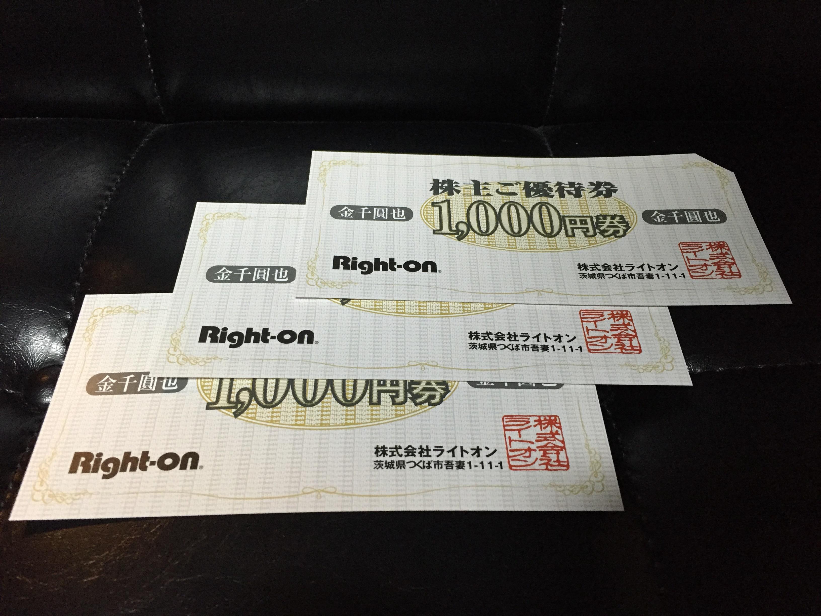 ライトオン(7445)の株主優待が到着!! 3,000円の優待券で利回りも優秀!!