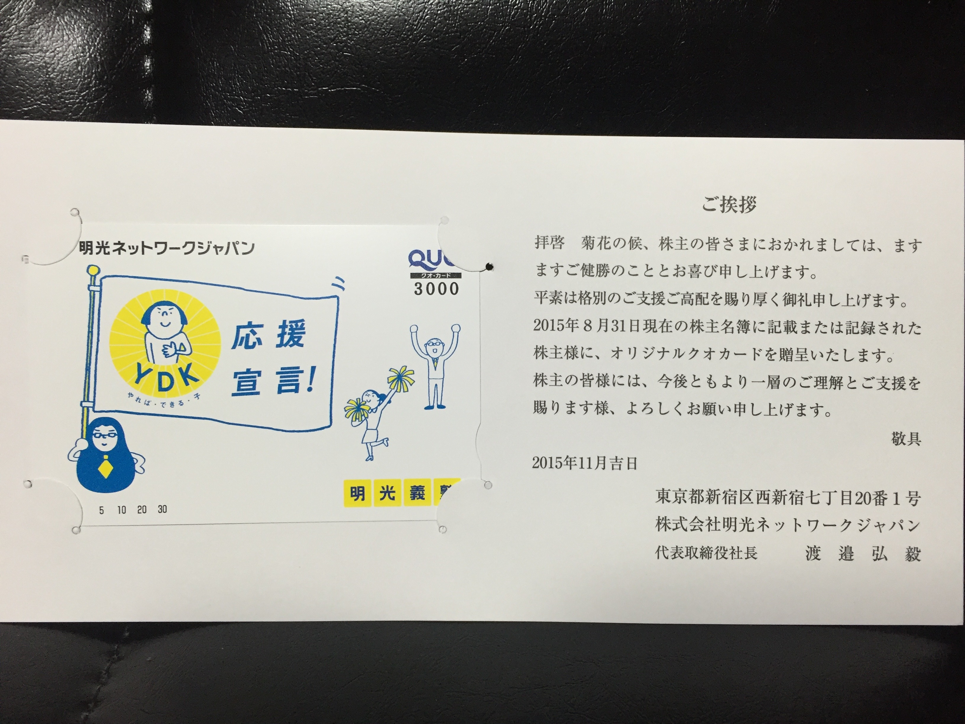 明光ネットワークジャパン 株主優待 2015 1