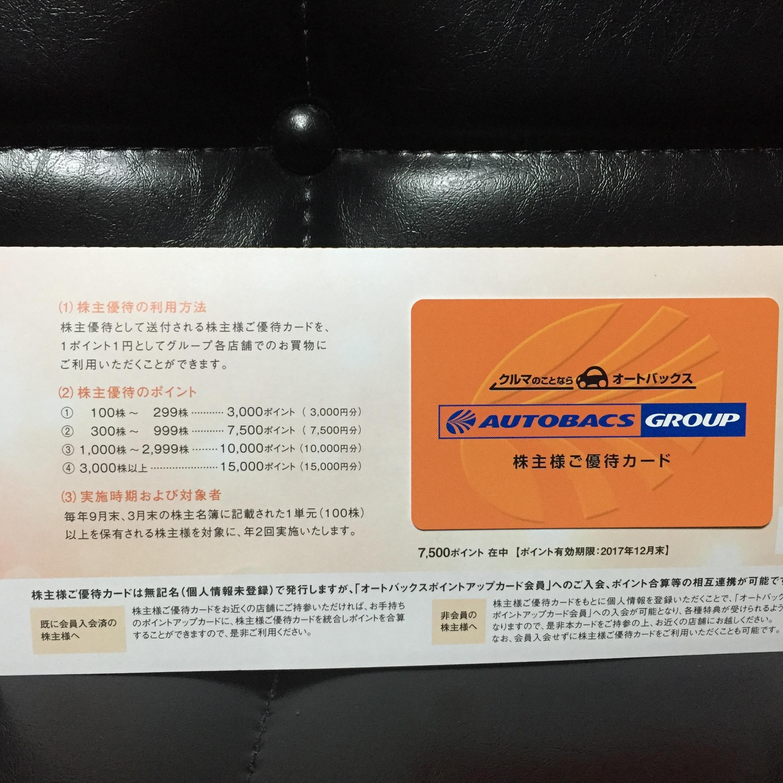 オートバックス 株主優待 2015 9月 1