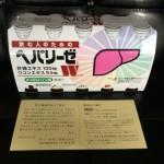 ゼリア新薬工業(4559)の株主優待が到着!! 酒飲みに必須のヘパリーゼ!?