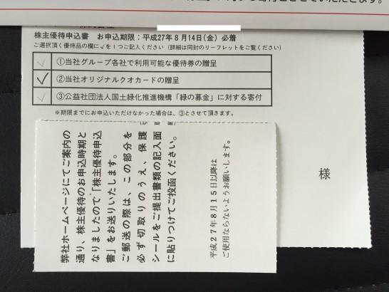 タマホーム 株主優待 2015-2,2