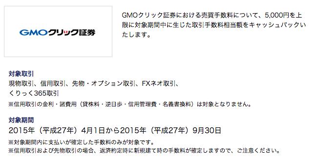 GMOインターネット 株主優待 3