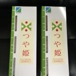 ヤマザワ(9993)の株主優待を徹底紹介!! 地域によってお米か優待券が貰えるトリッキーな銘柄