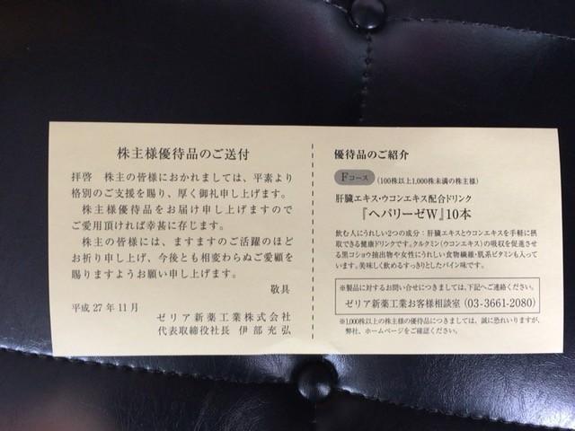 ゼリア新薬 株主優待 2015年 2