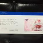 As-meエステール(7872)の株主優待を徹底紹介!! クオカードから買い物券まで充実!!