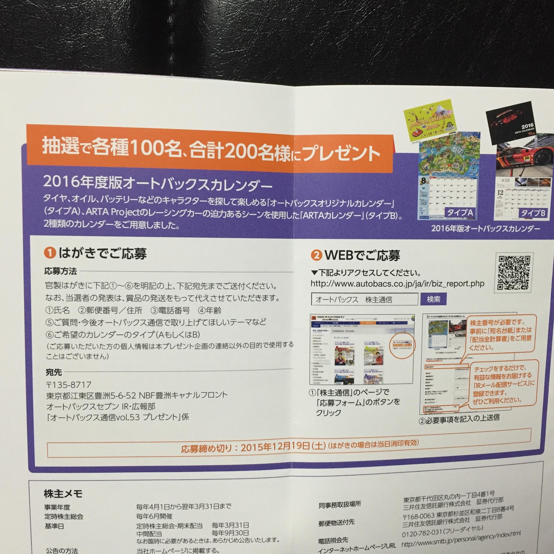 オートバックス 株主優待 2015 9月 2