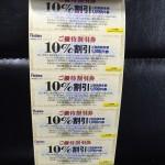 ノジマ(7419)の株主優待を徹底紹介!! ヘビーユーザーにはお得な割引券!!