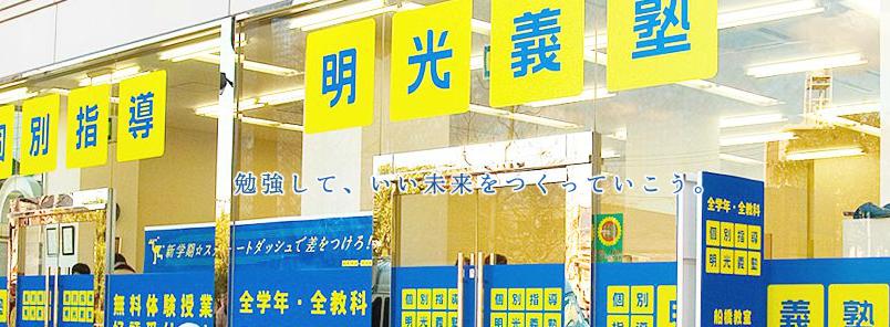 明光義塾 ロゴ
